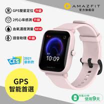 【快速到貨】華米Amazfit Bip U Pro 升級版健康運動心率智慧手錶-櫻花粉