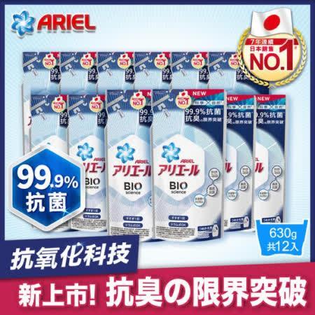 新升級★ARIEL 超濃縮洗衣精12包