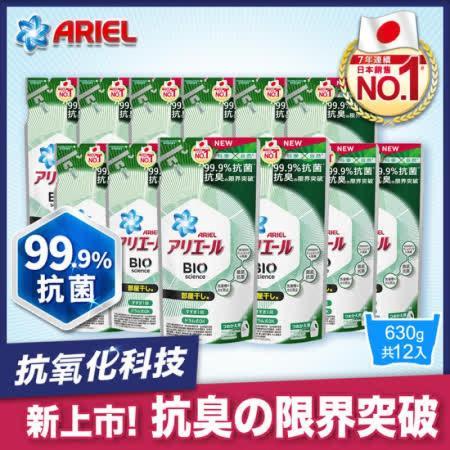 ARIEL新升級 洗衣精補充12包