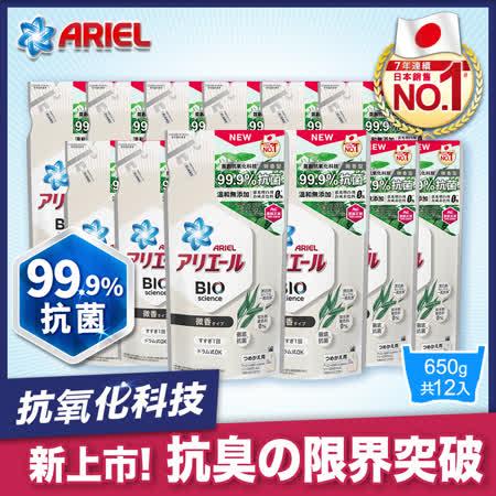 新升級★ARIEL 超濃縮洗衣精650g *12包