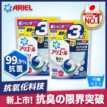 日本ARIEL 抗菌洗衣膠囊92顆
