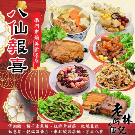 老林記 八仙報喜素食年菜八道組