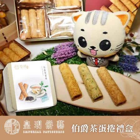 香港《皇玥》 伯爵茶蛋捲(提袋)