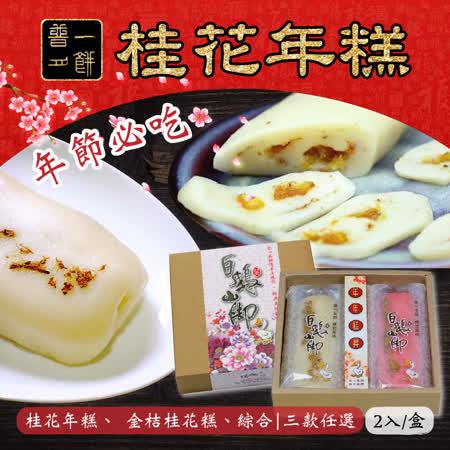 【普一】桂花年糕三款任選 2盒