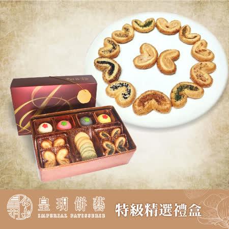 香港《皇玥》 特級精選禮盒(提袋)