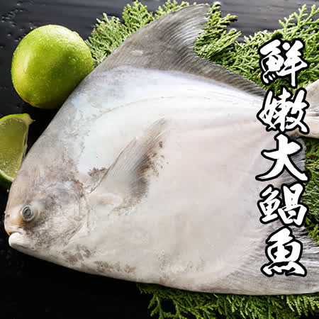 海鮮王 鮮嫩鯧魚2尾