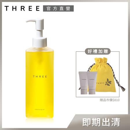 THREE 肌能潔膚油買大送小組(效期2021.09)
