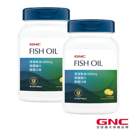 【GNC 健安喜】 魚油膠囊食品2瓶