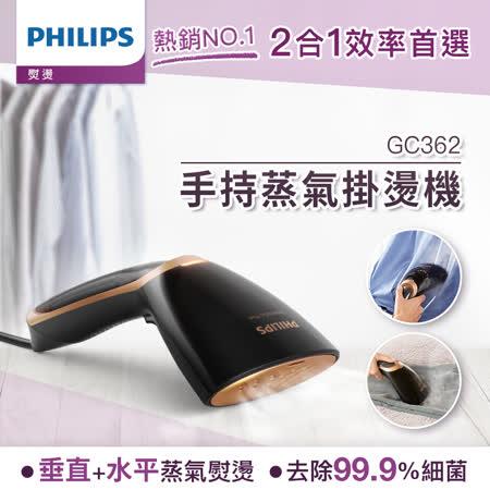 【Philips 飛利浦】 二合一手持式蒸氣掛燙機