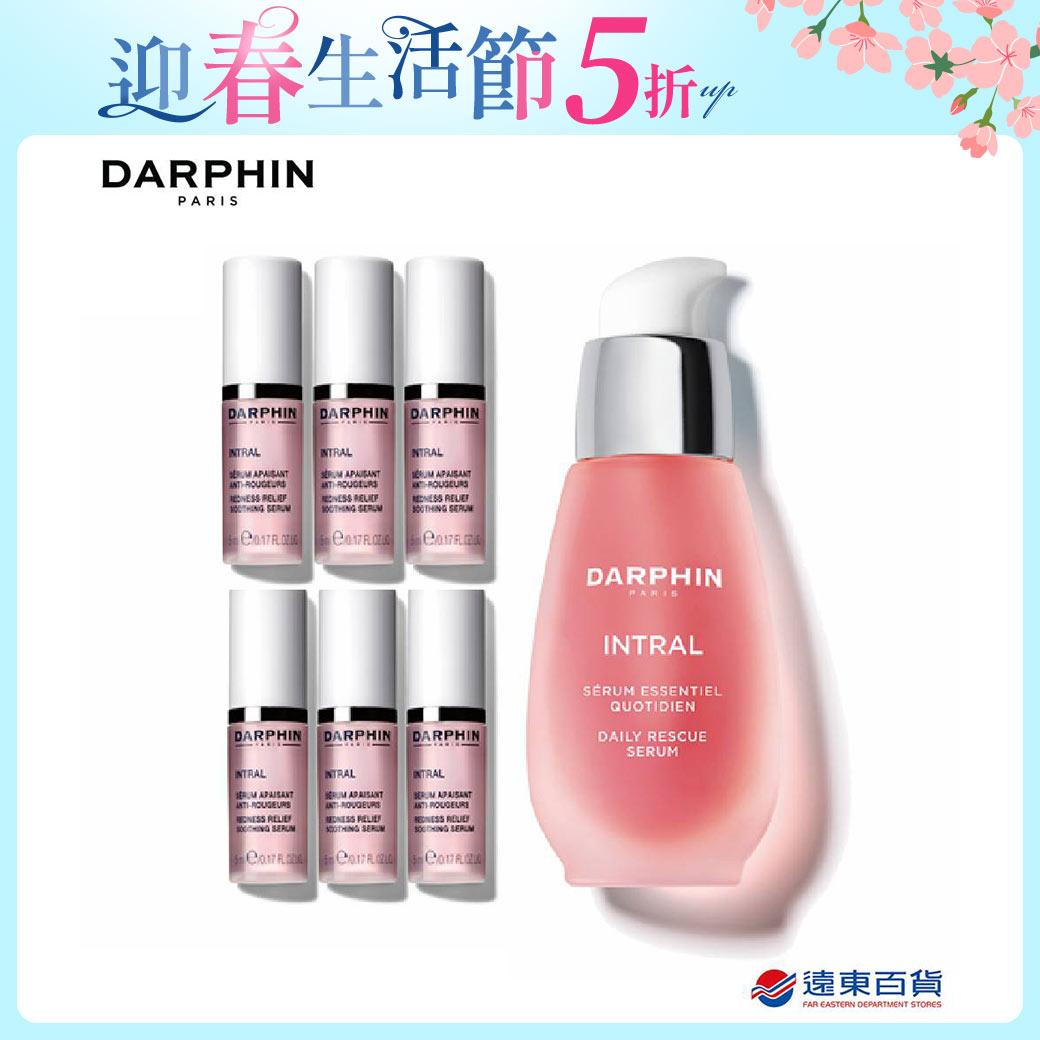 【官方直營】DARPHIN 全效舒緩精華液50ml(大容量)