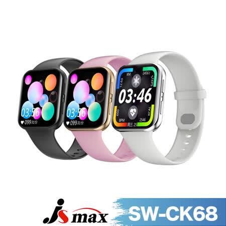【JSmax】SW-CK68 藍牙通話智慧健康手錶