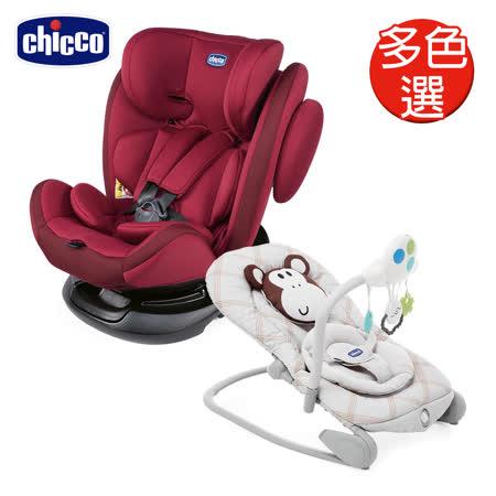 chicco Balloon安撫搖椅 +Unico 安全汽座