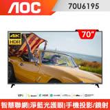 (含標準安裝)AOC 70型 4K HDR聯網液晶顯示器70U6195+視訊盒