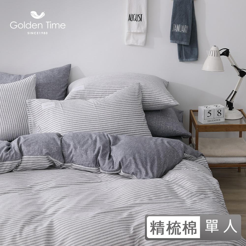 GOLDEN-TIME-恣意簡約-200織紗精梳棉薄被套床包組(炭灰-單人)