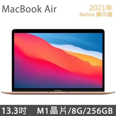 MacBook Air 13 M1/8G/256G 金色