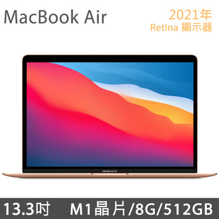 MacBook Air 13 M1/8G/512G 金色