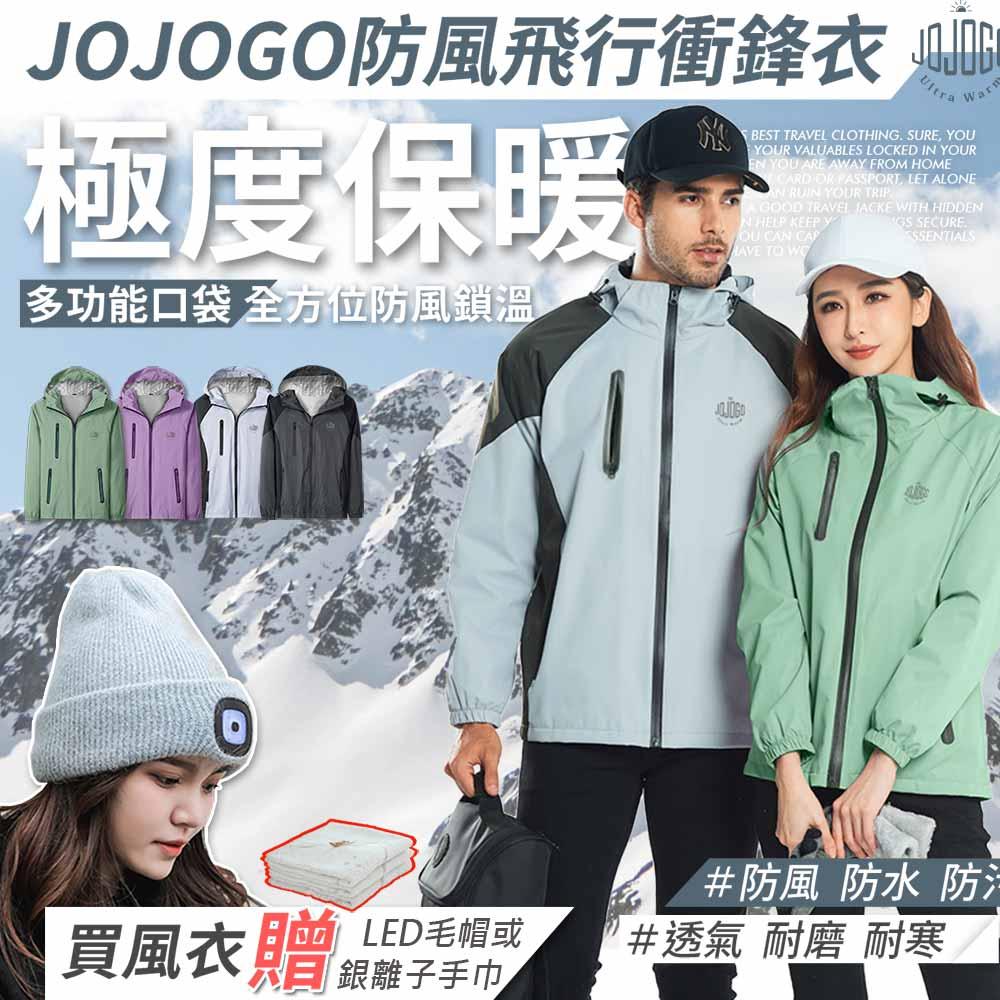 JOJOGO 防風飛行衝鋒衣 + 贈品隨機送 (LED保暖毛帽隨機色*1或台灣製抗菌手巾*2)
