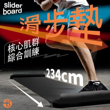 超有氧 綜合訓練墊 滑步器