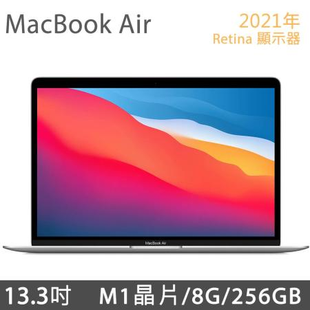 MacBook Air 13 M1/8G/256G 銀色