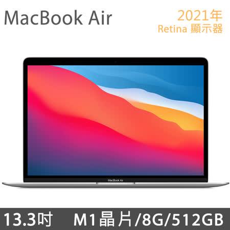 MacBook Air M1 8G/512G - 銀色