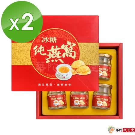 【華陀扶元堂】 冰糖純燕窩2盒(6瓶/盒)