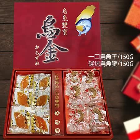 晶鱻烏金 烏魚雙寶禮盒