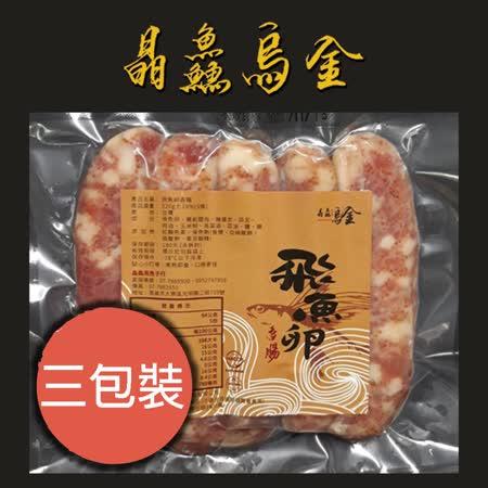 晶鱻烏金 飛魚卵香腸3包入