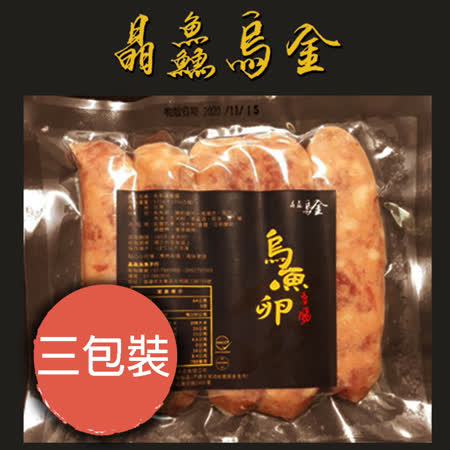 晶鱻烏金 烏魚卵香腸3包