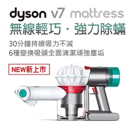 dyson V7 Mattress 無線手持 除蹣吸塵器