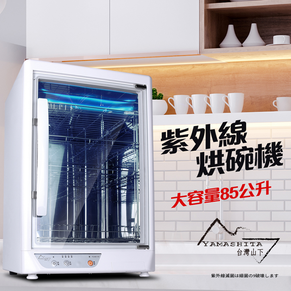 【YAMASHITA 台灣山下】85L四層光觸媒紫外線烘碗機(YS-8511D)