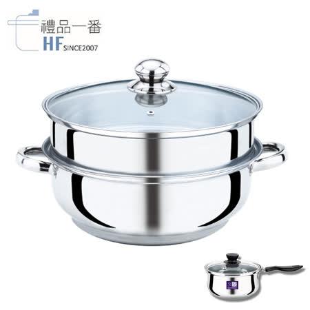 禮品一番 蒸鍋32cm+湯鍋17.5cm