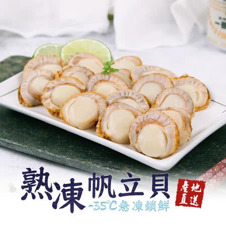 魚有王 青森熟凍帆立貝3包