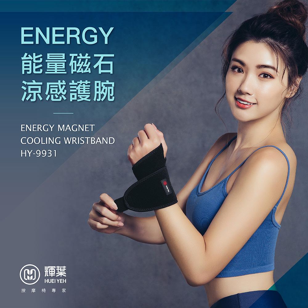 輝葉 ENERGY能量磁石涼感護腕 HY-9931