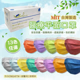 【豐生銳】成人醫療級平面口罩 任選8盒(50片/盒)