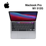 Apple Macbook Pro M1 晶片 / 8 核心 CPU / 8 核心 GPU / 8GB / 512GB 灰銀 (MYD92TA,MYDC2TA)
