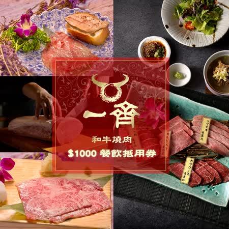 台北一齊和牛燒肉 $1000餐飲抵用券