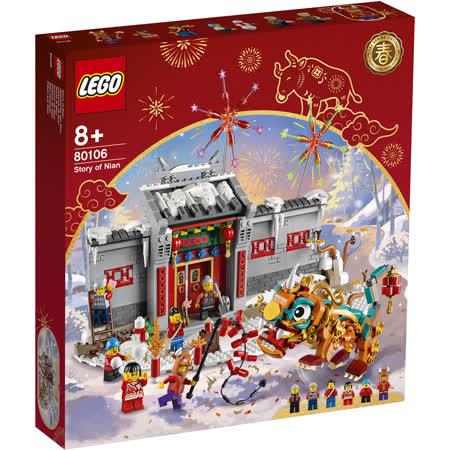 LEGO樂高積木 年獸的故事