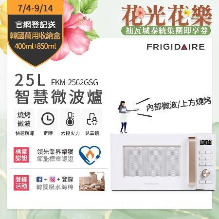 富及第 25L微波燒烤微電腦微波爐FKM-2562GSG