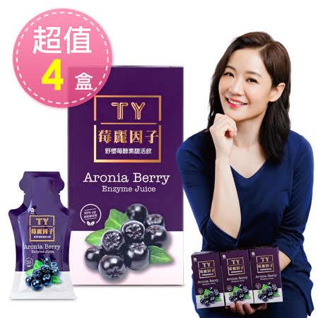 TY-莓麗因子 野櫻莓酵素馥活飲