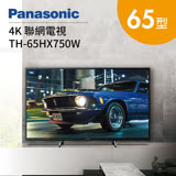 PANASONIC 國際牌 65型 4K 聯網電視 TH-65HX750W + 視訊盒 進階六原色
