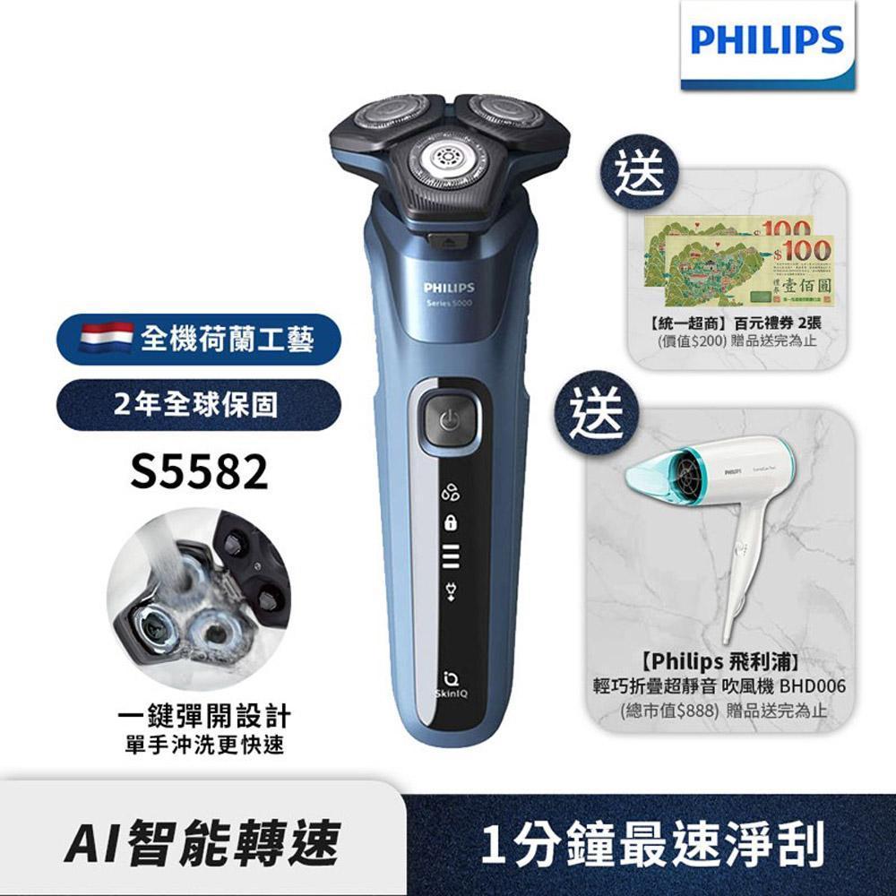 Philips 飛利浦全新AI 5系列電鬍刀 S5582/20