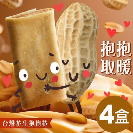 【查理布朗】 台灣花生抱抱捲4盒