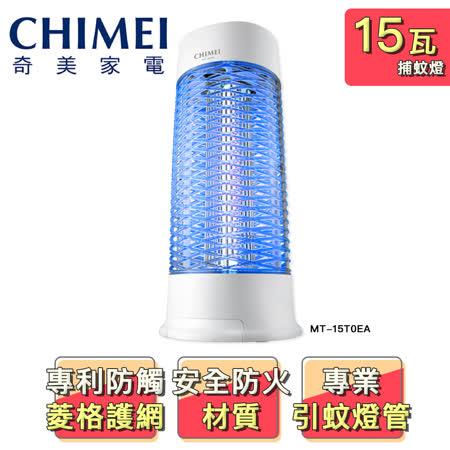 CHIMEI 奇美 15W 強效電擊捕蚊燈