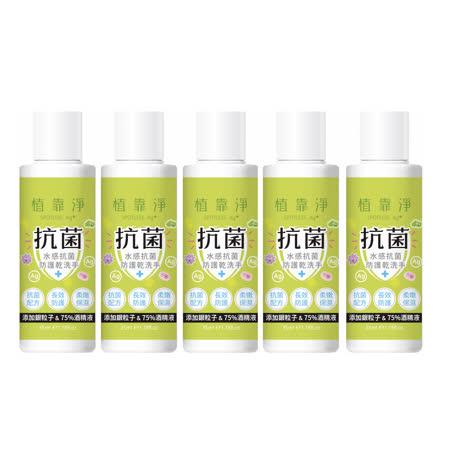 植靠淨 水感抗菌 防護乾洗手35mlX5