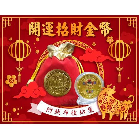 台灣製2021年 財神牛金幣4個