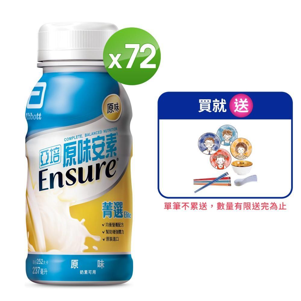 亞培 安素原味菁選隨身瓶(237ml x24入)x3箱