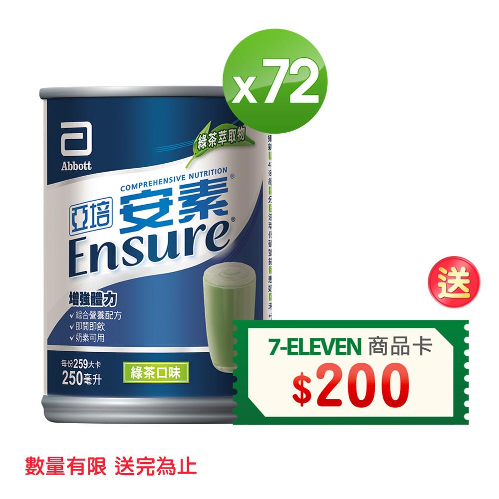 【送1箱】亞培 安素綜合營養-綠茶減甜口味(250ml x24入)x3箱