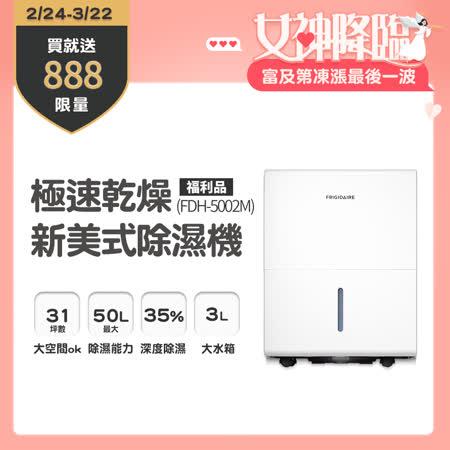 極速乾燥美式除濕機  FDH-5002M (福利品)