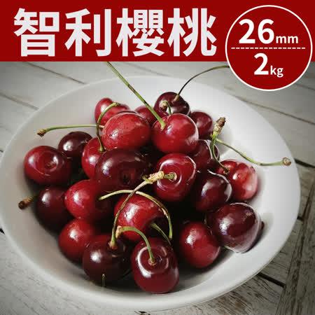 26mm  智利櫻桃2kg