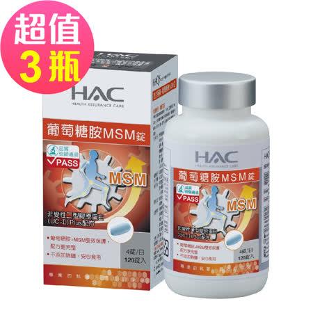 【永信HAC】 哈克麗康-葡萄糖胺MSM錠